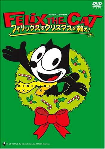 フィリックス・ザ・キャット フィリックスのクリスマスを救え! [DVD]