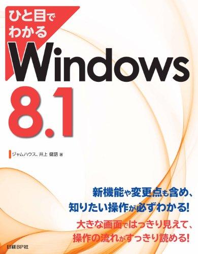 ひと目でわかるWindows 8.1
