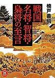 戦国名将・智将・梟将の至言 (学研M文庫)