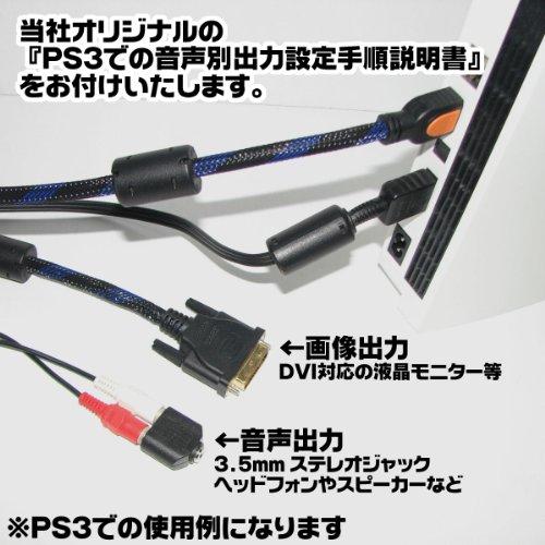 PS3やXBOX360をPCモニターに出力 DVIとHDMI変換ケーブル金メッキ仕様 1.5m+3.5mmとRCA変換アダプター付き(音声別出力)