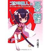 オタ中国人の憂鬱 怒れる中国人を脱力させる日本の萌え力