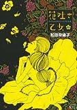 花吐き乙女(3) (ワイドKC キス)