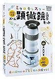 Amazon.co.jpミクロモンスター LED内蔵ズーム顕微鏡&調査キット