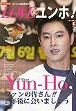 ユノ入隊応援BOOK LOVE ユノ 2015年 08 月号 [雑誌]: KoreaEntertainmentJourual 別冊