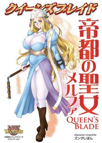 クイーンズブレイド 帝都の聖女 メルファ (対戦型ビジュアルブックロストワールド)