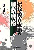信長・秀吉・家康の戦略戦術