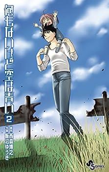 何もないけど空は青い(2) (少年サンデーコミックス)