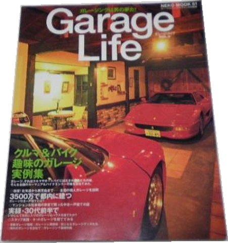 Garage life vol.3 (NEKO MOOK 51)