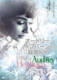 オードリー・ヘプバーンの庭園紀行 3[DVD]