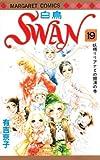 Swan 19 (マーガレットコミックス)
