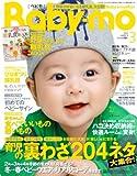 Baby-mo (ベビモ) 2012年 03月号 [雑誌]