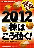 100人のアナリストが大予測  2012 株はこう動く!