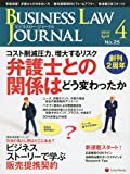 BUSINESS LAW JOURNAL ( ビジネスロー・ジャーナル ) 2010年 04月号 [雑誌]