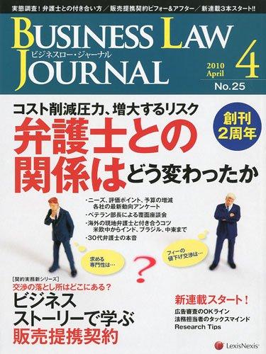 BUSINESS LAW JOURNAL ( ビジネスロー・ジャーナル ) 2010年 04月号 [雑誌]