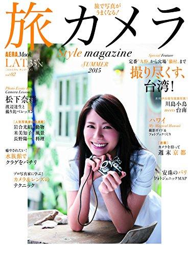 旅×カメラ style magazine LAT.35°N vol.02 (AERAムック)