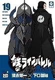 鉄のラインバレル 19 (チャンピオンREDコミックス)