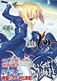 Fate/Zero (3) 王たちの狂宴 (星海社文庫)