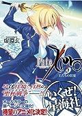 「Fate/Zero」文庫版第3巻、「ひぐらし 綿流し編」上巻予約受付中