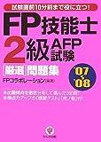FP技能士2級AFP試験厳選問題集'07~'08