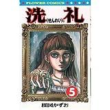 洗礼 5 (フラワーコミックス)