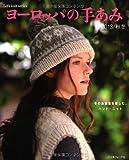 ヨーロッパの手あみ 2013秋冬 (Let\'s knit series)