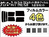 TOYOTA トヨタ タウンエースノア カット済みカーフィルム R4#/R5#/ダークスモーク