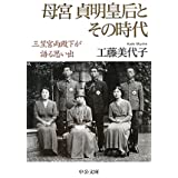 That era and mother Palace Teimeikogo - memories Mikasa both Prince talks about (Chuko Bunko) (2010) ISBN: 4122053439...