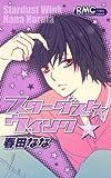 スターダスト・ウインク 9 (りぼんマスコットコミックス)