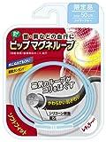【2009夏 限定品】 ピップ マグネループ NATURE COLOR ソフトフィット レギュラータイプ 50cm シャワーブルー