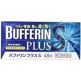 【指定第2類医薬品】バファリンプラスS 48錠