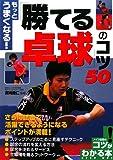 もっとうまくなる!「勝てる卓球」のコツ50 (コツがわかる本!)