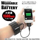 腕時計のような新スタイル充電器 ウェアラブル バッテリー 1500mAh iPhone4/4S スマホ・タブレット バッテリーチャージャー