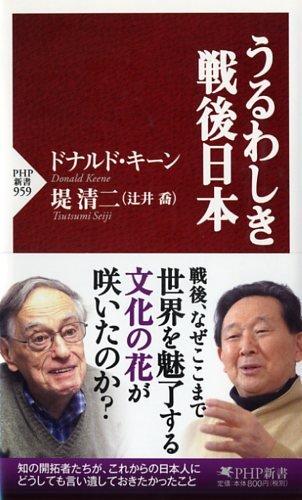 うるわしき戦後日本 (PHP新書)