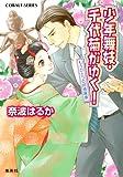 少年舞妓・千代菊がゆく! もうひとつの阿修羅像 (コバルト文庫) (コバルト文庫 な 9-40)
