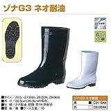弘進ゴム ゾナG3ネオ耐油 白長靴(耐油性) 26.5cm SNG3209