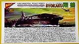 1/500 デイスプレーモデルシリーズ 日本海軍 空母 翔鶴
