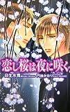 恋し桜は夜に咲く / 日生 水貴 のシリーズ情報を見る