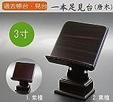 京仏壇はやし 過去帳台 一本足見台(紫檀) 3寸◆高さ 約  11cm 巾 約 9cm  奥行 約 8cm