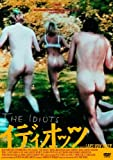 イディオッツ(〇〇までにこれは観ろ! ) [DVD]