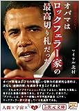 地獄へのチェンジ! オバマはロックフェラー家の最高切り札だった