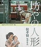 坊やの人形 <HDデジタルリマスター版> [Blu-ray]