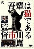 吾輩は猫である〈東宝DVD名作セレクション〉[DVD]