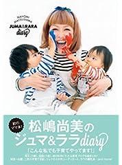松嶋尚美のジュマ&ララdiary (美人開花シリーズ)