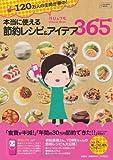 本当に使える節約レシピ&アイデア365  (シュフモ(Official Book))