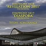 一柳慧:交響曲第8番「リヴェレーション 2011」[オーケストラ版]&交響曲第9番「ディアスポラ」