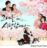 あなたを愛しています 韓国ドラマOST (2012 SBS Plus) (韓国盤)
