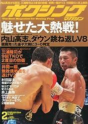 ボクシングマガジン 2014年 02月号 [雑誌]