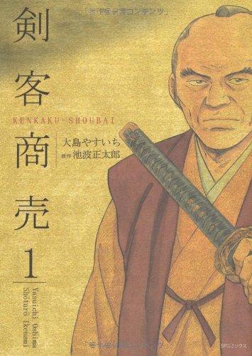 剣客商売 1 (SPコミックス)