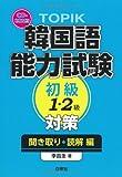 TOPIK韓国語能力試験初級1・2級対策 聞き取り・読解編-音声CD-ROM付