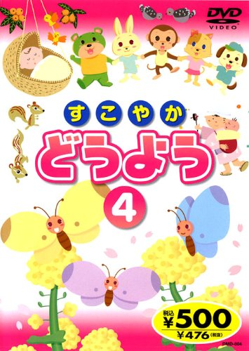 すこやかどうよう 4 DMD-804 K74 [DVD]